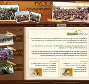 طراحی وب سایت پادگان آموزشی شهدای کرمانشاه