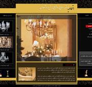 طراحی وب سایت شرکت تعاونی لوستر، آیینه و شمعدان و چراغهای تزئینی