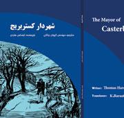 طراحی جلد کتاب رمان شهردار کستربریج