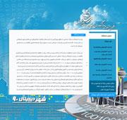 طراحی مالتی مدیا شهر دیجیتال 90 - پنجمین جشنواره و نمایشگاه بین المللی رسانه های دیجیتال