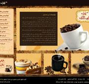 طراحی وب سایت کافی شاپ کافه ایستگاه