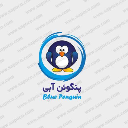 گروه طراحی وب سایت ساپو | نمونه کار گرافیک و چاپ , گروه طراحی وب ...طراحی لوگو نرم افزار حسابداری پنگوئن آبی