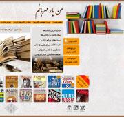 طراحی وب سایت کتاب فروش
