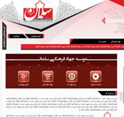 طراحی وب سایت موسسه جهاد فرهنگی سلماس