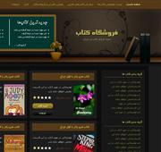 طراحی وب سایت فروشگاهی پاتوق کتاب