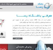 طراحی وب سایت باشگاه مخاطبان رسا