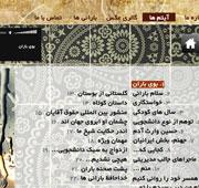 طراحی مالتی مدیا نشریه صوتی دانشگاه آزاد اسلامی واحد تفرش
