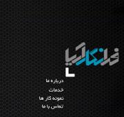 طراحی وب سایت و وب هاستینگ سایت فرانگار آریا