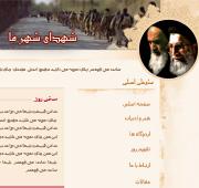 طراحی وب سایت شهدای شهر ما