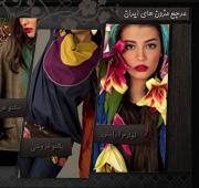 مرجع وب سایت های مزون های ایران