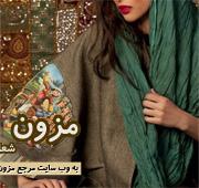 طراحی آگهی نامه وب سایت های مزون های ایران