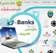 بانکداری الکترونیک - e-banks