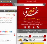 همکاری در پیاده سازی وب سایت خبری شهر آنلاین آرا