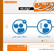 همکاری در پیاده سازی وب سایت جشنواره فرهنگی روشنا