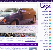 طراحی گرافیکی وب سایت خبری نیکو