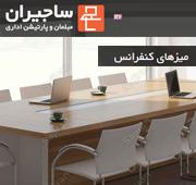 مبلمان و پارتیشن اداری ساجیران | Sajiran
